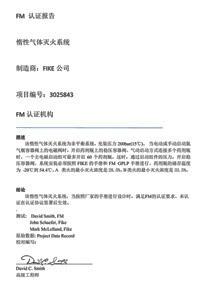 FM 认证报告