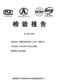 iSafe IG541 Test Report