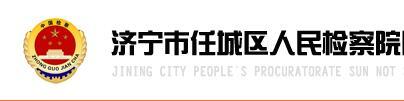 济宁市任城区人民检察院