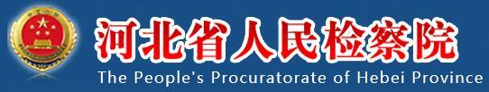 河北省人民检察院