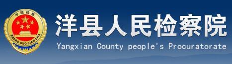 洋县人民检查院