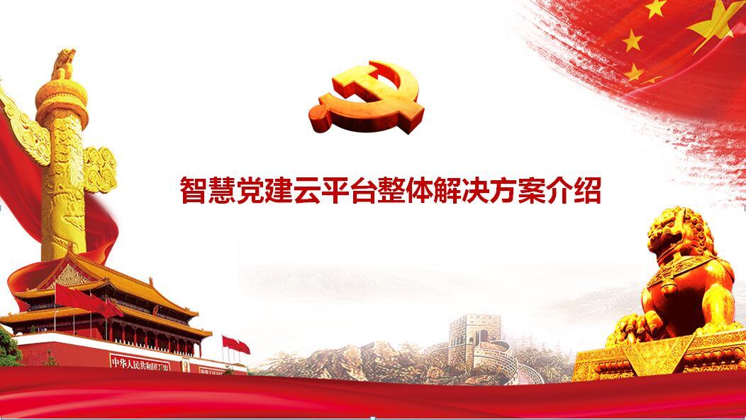 智慧党建云平台