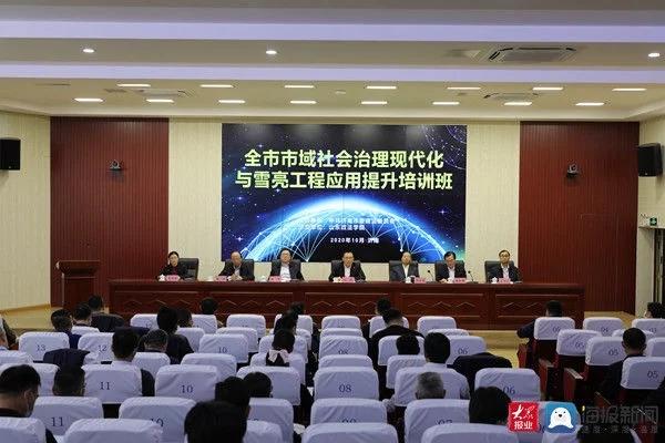 山东政法学院网格学院开展首期基层社会治理专业培训 社会综合治理信息化平台