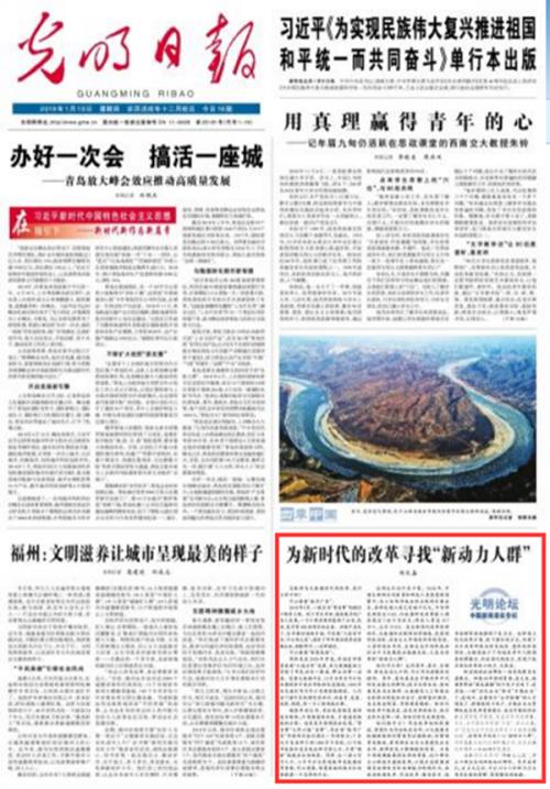 智慧泉城赢得《光明日报》的连续点赞