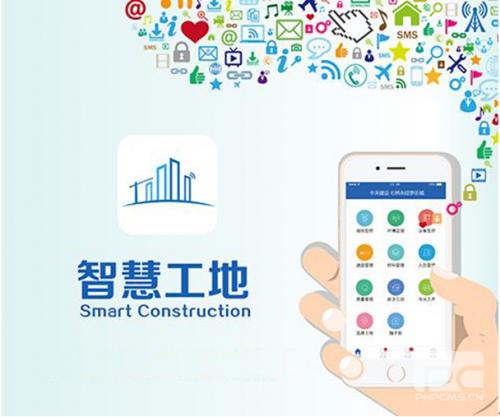智慧工地 推动建筑业数字化转型